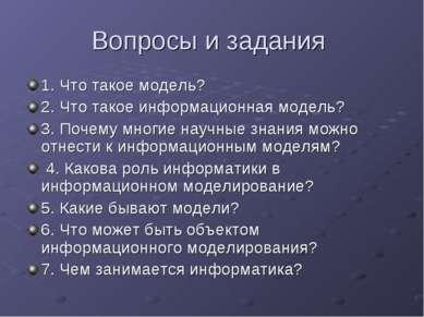Вопросы и задания 1. Что такое модель? 2. Что такое информационная модель? 3....