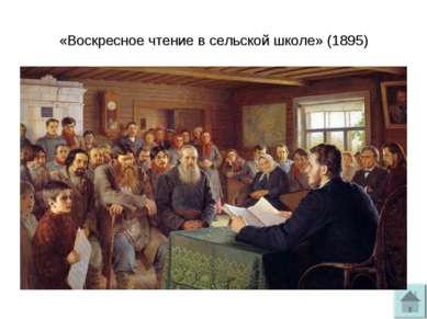 «Воскресное чтение в сельской школе» (1895)