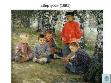 «Виртуоз» (1891)