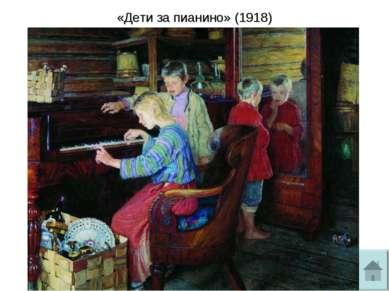 «Дети за пианино» (1918)