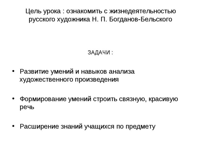 Цель урока : ознакомить с жизнедеятельностью русского художника Н. П. Богдано...