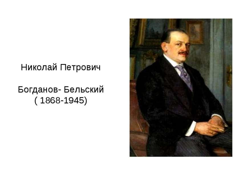 Николай Петрович Богданов- Бельский ( 1868-1945)