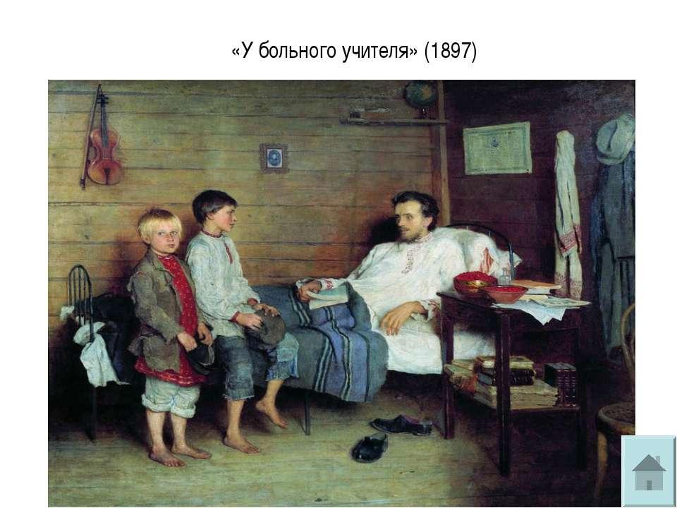 «У больного учителя» (1897)