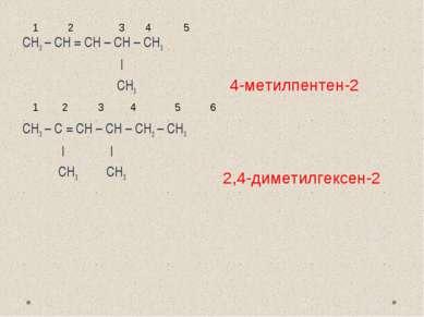 СH3 – CH = CH – CH – CH3 | CH3 СH3 – C = CH – CH – CH2 – СН3 | | CH3 CH3 4-ме...