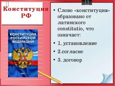Конституция РФ Слово «конституция» образовано от латинского constitutio, что ...