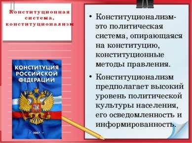 Конституционная система, конституционализм Конституционализм- это политическа...