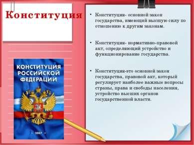 Конституция Конституция- основной закон государства, имеющий высшую силу по о...