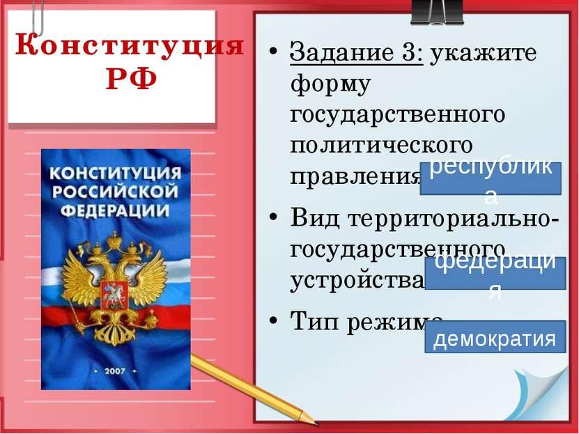 Конституция РФ Задание 3: укажите форму государственного политического правле...