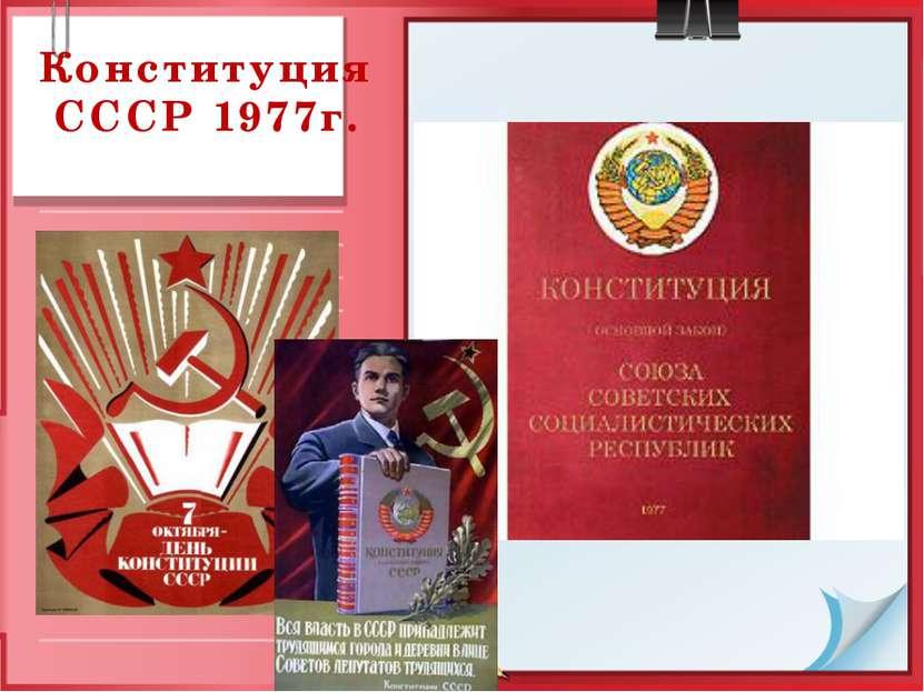 Конституция СССР 1977г.