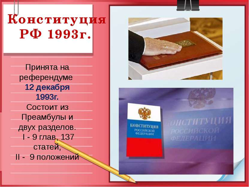 Конституция РФ 1993г. Принята на референдуме 12 декабря 1993г. Состоит из Пре...