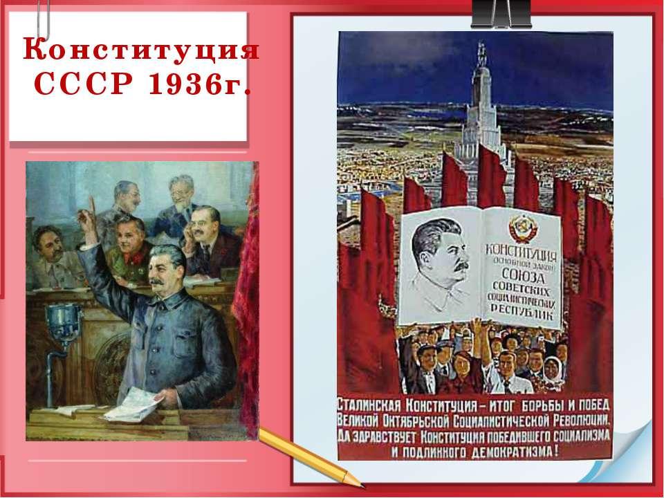 Конституция СССР 1936г.