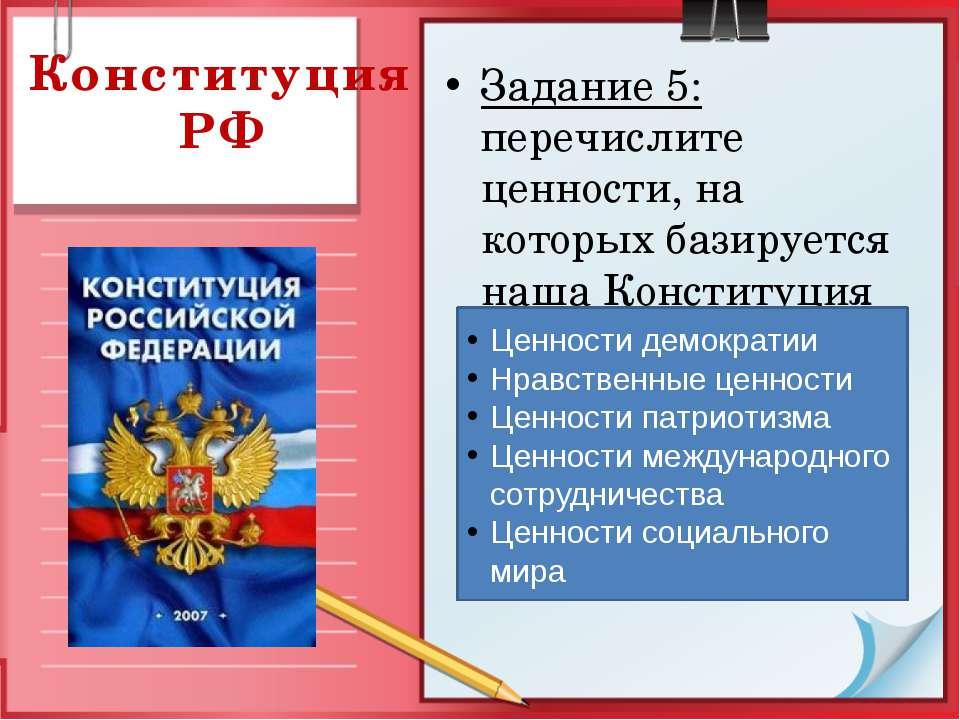 Конституция РФ Задание 5: перечислите ценности, на которых базируется наша Ко...