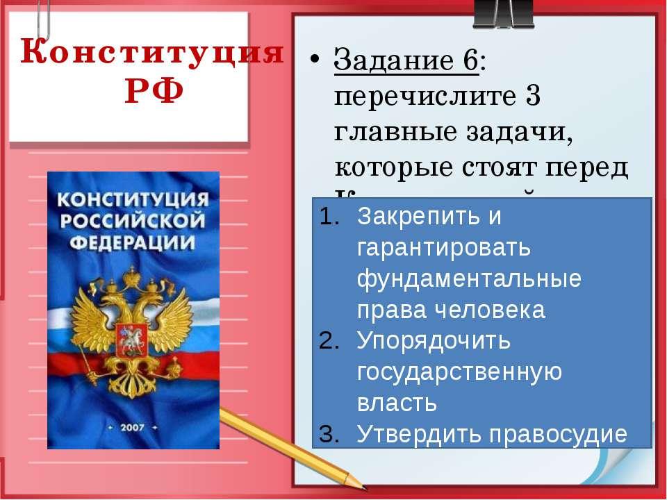 Конституция РФ Задание 6: перечислите 3 главные задачи, которые стоят перед К...