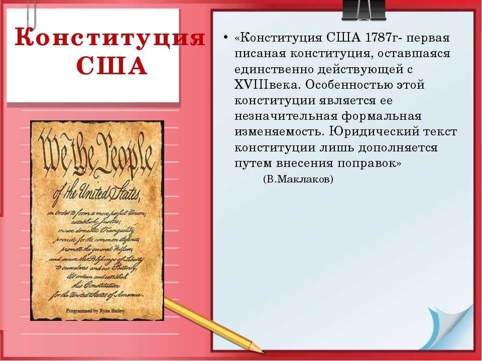 Конституция США «Конституция США 1787г- первая писаная конституция, оставшаяс...