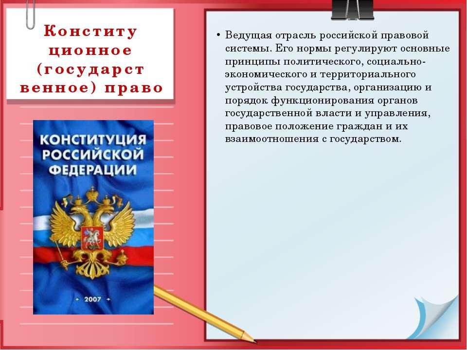Конститу ционное (государст венное) право Ведущая отрасль российской правовой...