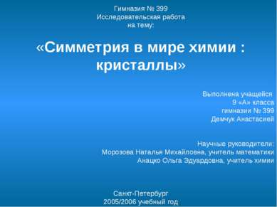 Гимназия № 399 Исследовательская работа на тему: «Симметрия в мире химии : кр...