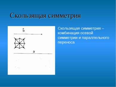 Скользящая симметрия Скользящая симметрия – комбинация осевой симметрии и пар...