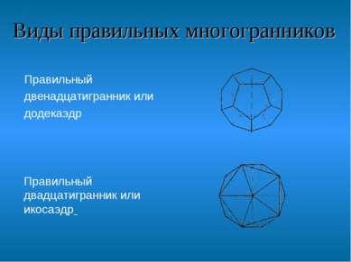 Виды правильных многогранников Правильный двенадцатигранник или додекаэдр Пра...
