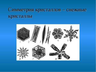 Симметрия кристаллов – снежные кристаллы