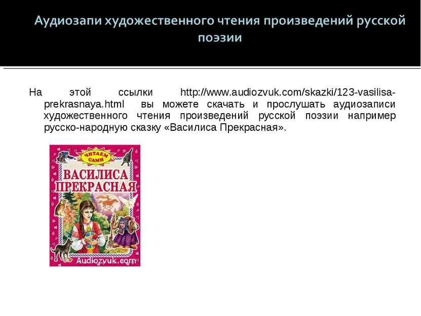 На этой ссылки http://www.audiozvuk.com/skazki/123-vasilisa-prekrasnaya.html ...
