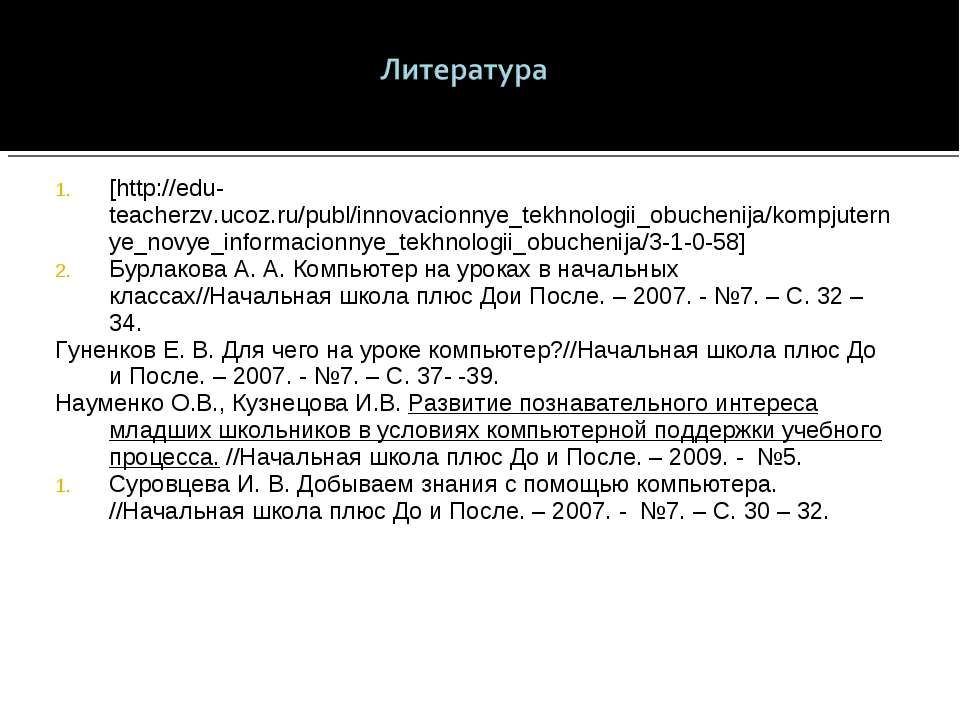 [http://edu-teacherzv.ucoz.ru/publ/innovacionnye_tekhnologii_obuchenija/kompj...