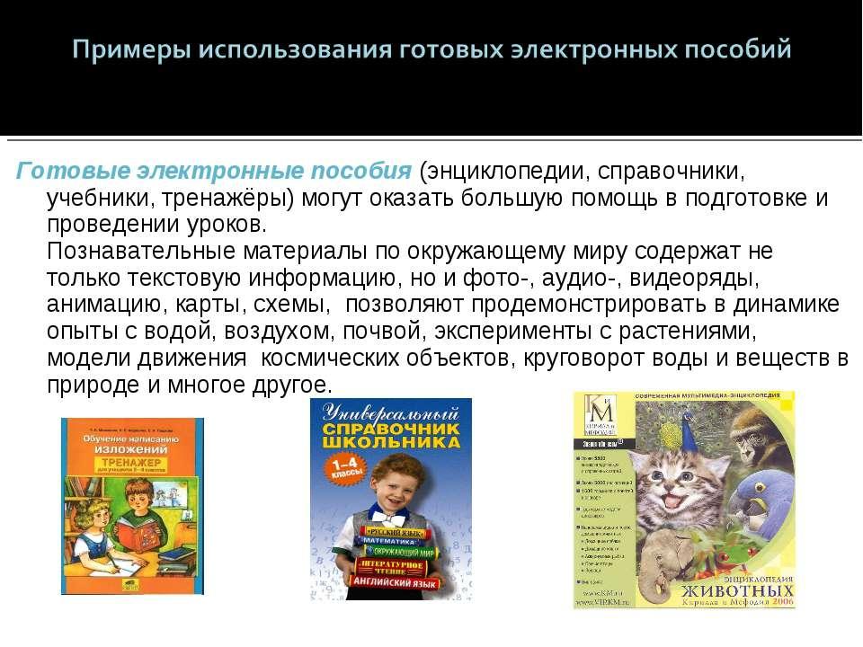 Готовые электронные пособия (энциклопедии, справочники, учебники, тренажёры) ...