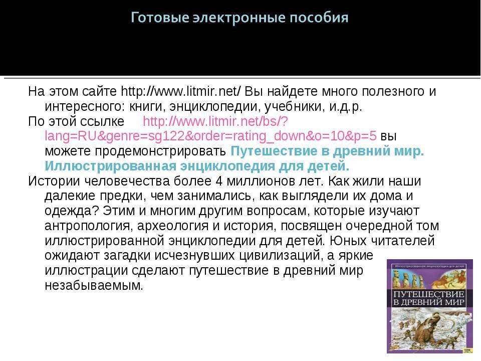 На этом сайте http://www.litmir.net/ Вы найдете много полезного и интересного...