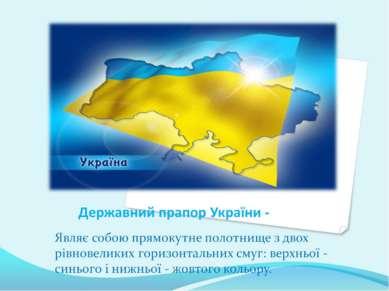 Державний прапор України -