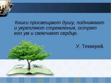 Книги просвещают душу, поднимают и укрепляют стремления, острят его ум и смяг...