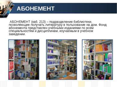 АБОНЕМЕНТ АБОНЕМЕНТ (каб. 213) – подразделение библиотеки, позволяющее получа...