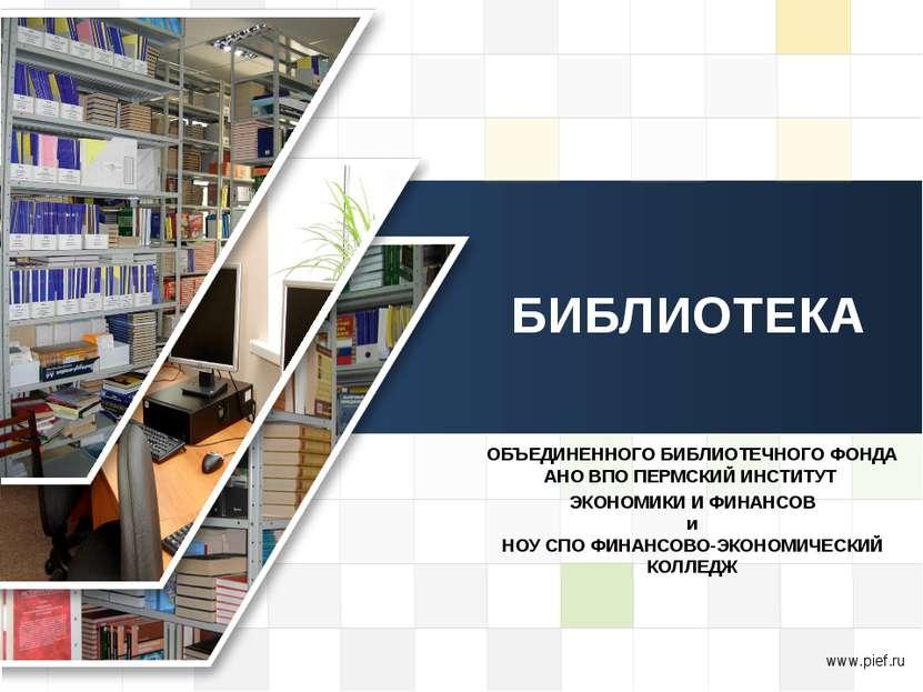 www.pief.ru БИБЛИОТЕКА ОБЪЕДИНЕННОГО БИБЛИОТЕЧНОГО ФОНДА АНО ВПО ПЕРМСКИЙ ИНС...
