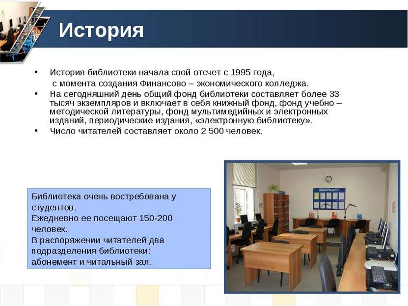 История История библиотеки начала свой отсчет с 1995 года, с момента создания...