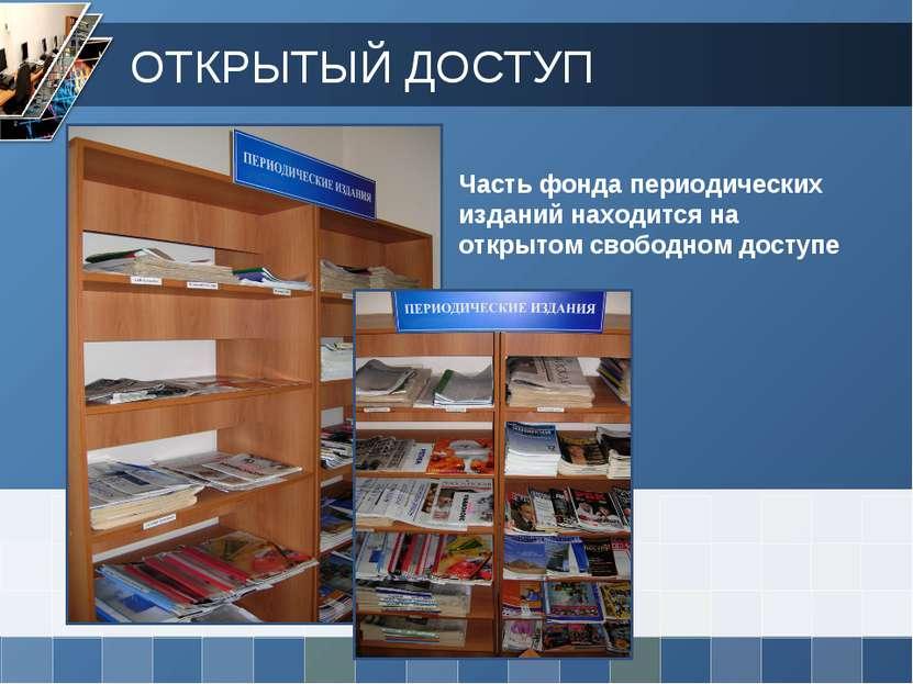 Часть фонда периодических изданий находится на открытом свободном доступе ОТК...