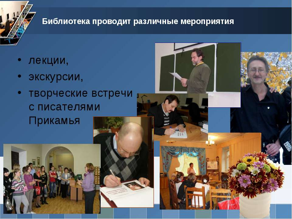 Библиотека проводит различные мероприятия лекции, экскурсии, творческие встре...