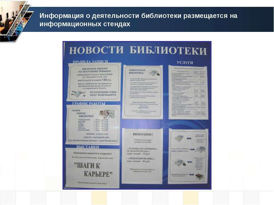 Информация о деятельности библиотеки размещается на информационных стендах