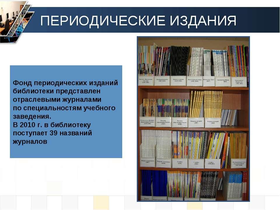 Фонд периодических изданий библиотеки представлен отраслевыми журналами по сп...