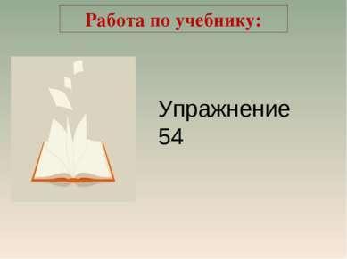 Работа по учебнику: Упражнение 54