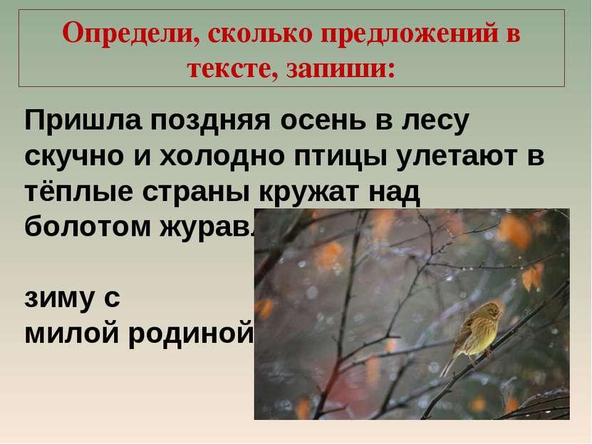 Определи, сколько предложений в тексте, запиши: Пришла поздняя осень в лесу с...