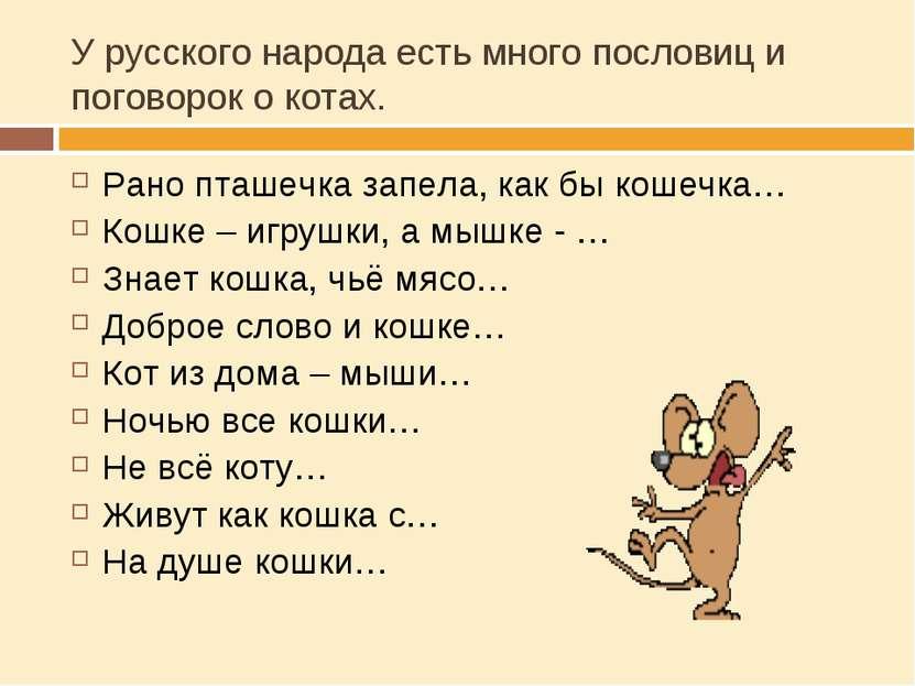 У русского народа есть много пословиц и поговорок о котах. Рано пташечка запе...