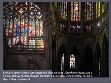 Внимание привлекают огромные цветные окна (витражи). Они были созданы уже в Х...