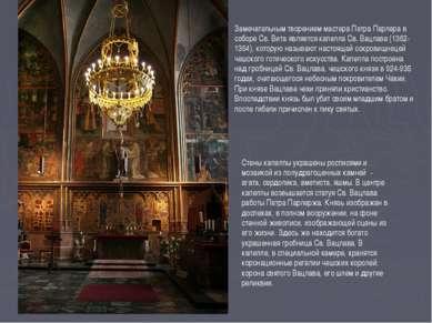Замечательным творением мастера Петра Парлера в соборе Св. Вита является капе...