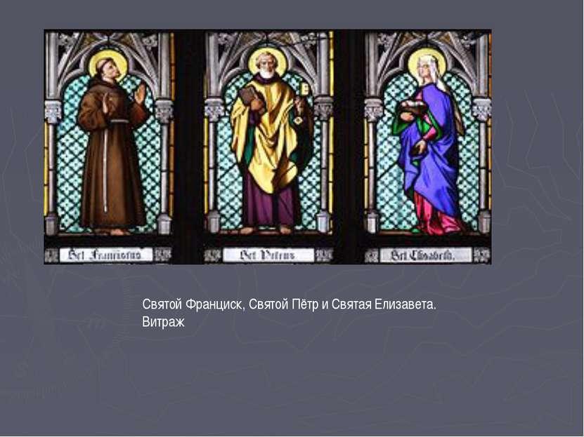 Святой Франциск, Святой Пётр и Святая Елизавета. Витраж