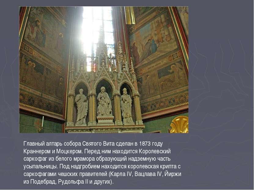 Главный алтарь собора Святого Вита сделан в 1873 году Краннером и Моцкером. П...