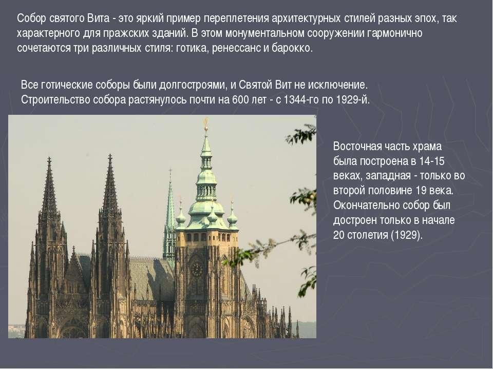 Собор святого Вита - это яркий пример переплетения архитектурных стилей разны...