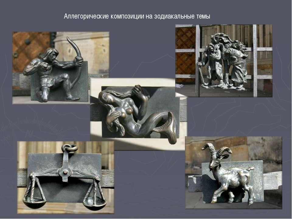 Аллегорические композиции на зодиакальные темы