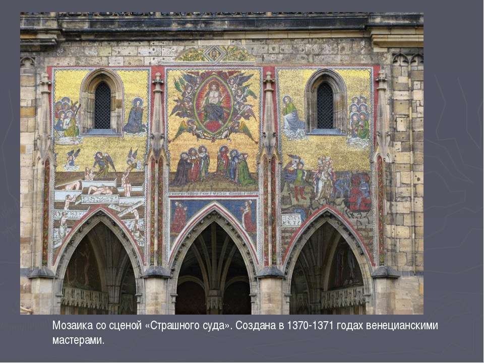 Мозаика со сценой «Страшного суда». Создана в 1370-1371 годах венецианскими м...