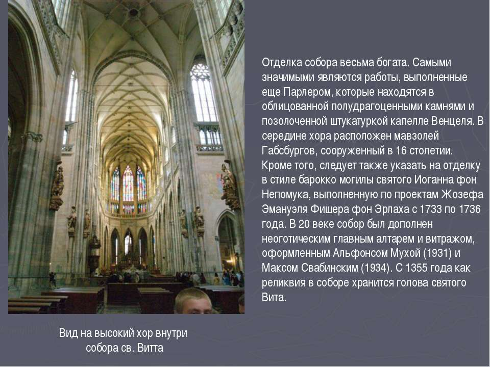 Вид на высокий хор внутри собора св. Витта Отделка собора весьма богата. Самы...