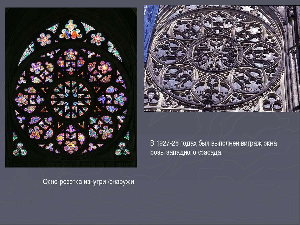 Окно-розетка изнутри /снаружи В 1927-28 годах был выполнен витраж окна розы з...