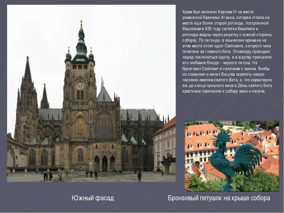 Храм был заложен Карлом IV на месте романской базилики XI века, которая стоял...
