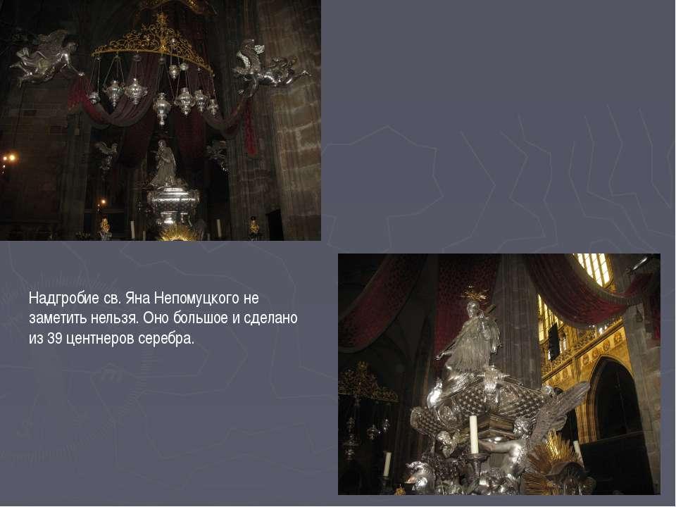 Надгробие св. Яна Непомуцкого не заметить нельзя. Оно большое и сделано из 39...